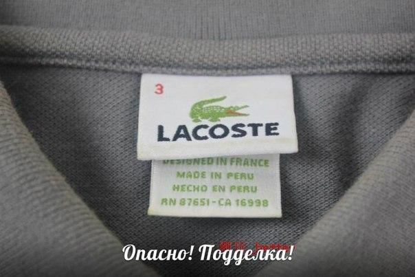 Поло Lacoste. Купить оригинальные модели
