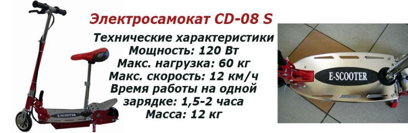 Электросамокат CD-08 S