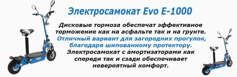 Электросамокат Evo E-1000 синий