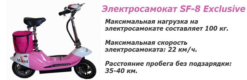 Электросамокат SF-8 Exclusive