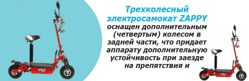 Электросамокат Zappy Красный