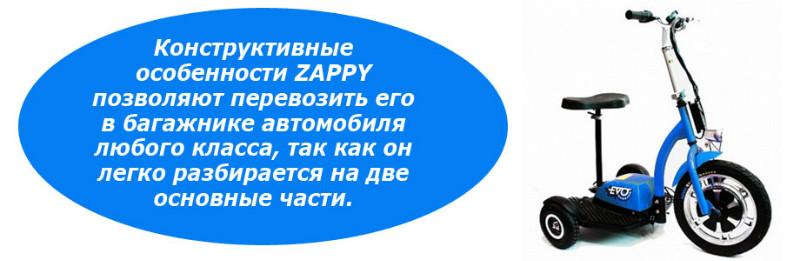 Электросамокат Zappy Синий